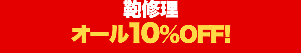 鞄修理オール10%オフ!