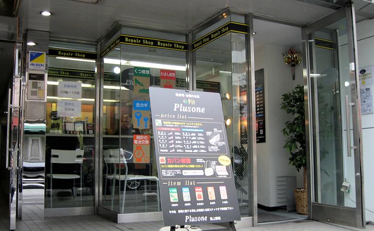 プラスワン東上野店(1)