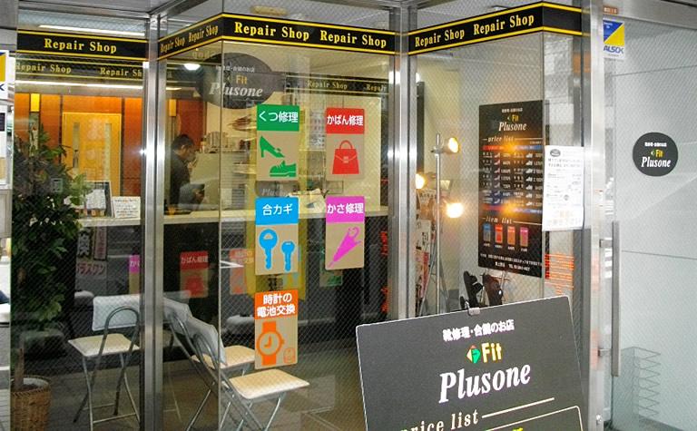 プラスワン東上野店(2)